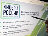 У желающих стать «Лидерами России» есть два дня на видеоинтервью