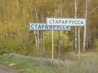 Фотофакт: у гостей Старой Руссы двоится в глазах