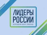 Начался II Всероссийский конкурс «Лидеры России»