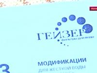 Новгородский «Водоканал плюс» готов вернуть большую часть денег обманутым покупателям фильтров