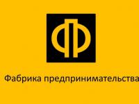 Новгородцы могут принять участие в реалити-шоу «Фабрика предпринимательства»