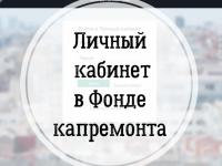 Новгородцы смогут следить за капремонтом в «Личном кабинете»