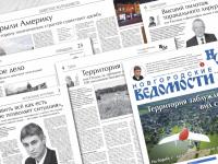 О чем пишут «Новгородские ведомости» сегодня, 17 октября?