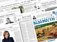 О чём пишут «Новгородские ведомости» сегодня, 24 октября?