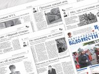 О чём пишут «Новгородские ведомости» сегодня, 3 октября?