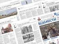 О чём пишут «Новгородские ведомости» сегодня, 31 октября?