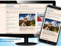 Областная газета «Новгородские ведомости» запустила новый сайт