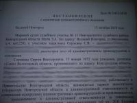 Первый замгубернатора Новгородской области рассказал, как его оштрафовали за «незаконное хранение оружия»