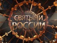 Проект «Святыни России» собирает рекордные рейтинги на телеканале «Спас»