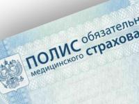 Россияне могут обменять старые полисы ОМС до 1 ноября