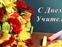 С Днем Учителя новгородцев поздравили Андрей Никитин и Елена Писарева