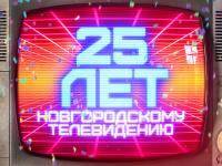 Сегодня «Новгородское областное телевидение» вернется на 25 лет назад
