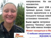 В Новгородской области пропала девушка с татуировкой в виде геометрических фигур