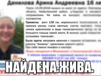 В Новгородской области нашли девушку, пропавшую месяц назад