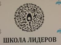 В Старорусском районе школьников и студентов учат быть лидерами за неделю
