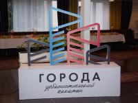 В Новгородской области подвели итоги Всероссийского хакатона «Города»