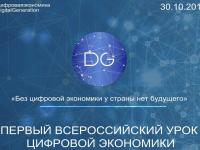 В Великом Новгороде пройдет всероссийская акция «Единый урок цифровой экономики»