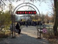 В Великом Новгороде вспомнили 7 тысяч расстрелянных
