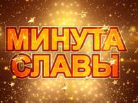 На «Минуте славы» выступят самые талантливые новгородские ветераны