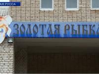 Воспитатели детсада в Старой Руссе вынуждены проходить медосмотр за свой счет