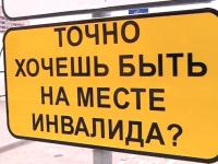 20 взывающих к совести табличек появилось на новгородской парковке