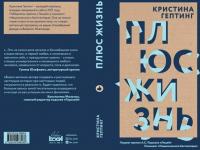 Деньги от продажи книги новгородской писательницы о жизни с ВИЧ пойдут на борьбу с болезнью