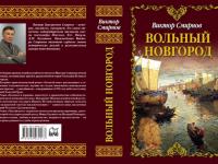 Московское издательство выпускает книгу Виктора Смирнова «Вольный Новгород»