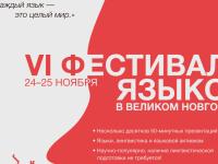 На VI Фестивале языков научат тому, «Как говорить с царями»