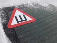 Надо ли устанавливать знак «Шипы» на авто этой зимой или уже нет?