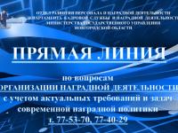 Новгородским кадровикам расскажут о современной наградной политике