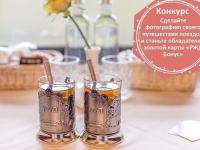 Новгородцы, которые примут участие в фотоконкурсе, выиграют золотую карту «РЖД Бонус»