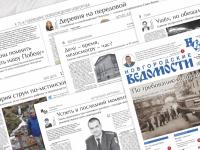 О чем пишут «Новгородские ведомости» сегодня, 14 ноября?