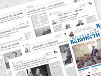 О чем пишут «Новгородские ведомости» сегодня, 28 ноября?