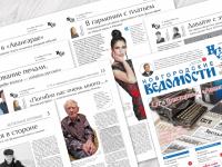О чём пишут «Новгородские ведомости» сегодня, 21 ноября?