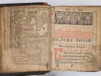 Редкие иконы, книги и драгоценные вклады можно увидеть на выставке к юбилею Иверского монастыря