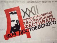 Смотреть онлайн все выпуски #КофесДостоевским о спектаклях на новгородском фестивале