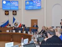 Состоялось заседание Новгородской областной Думы