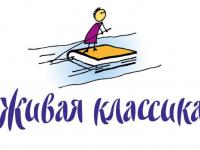 В новгородских библиотеках пройдет недельный марафон «Живой классики»