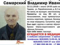 В Новгородской области ищут пенсионера с желтыми глазами