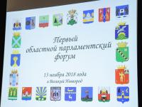 В Новгородской области появилась новая площадка для обсуждения законодательных инициатив