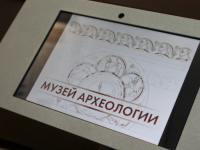 В НовГУ торжественно открыли учебно-научный музей археологии