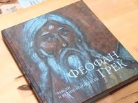 В Великом Новгороде презентовали красочный альбом, посвященный Феофану Греку
