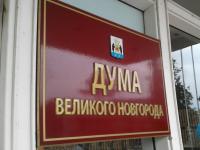 Поправка Анны Черепановой об экономии на 75-летии освобождения Новгорода не прошла