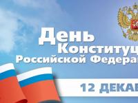 Губернатор и председатель областной думы поздравили новгородцев с 25-летием Конституции РФ