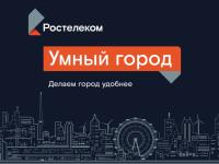 Как Великий Новгород и Боровичи смогут стать «Умными городами»