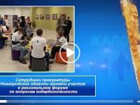 Материалы НТ попали в канал онлайн-вещания Генпрокуратуры РФ