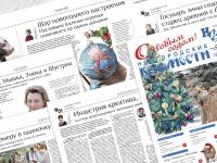 О чём пишут «Новгородские ведомости» сегодня, 26 декабря?