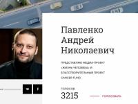 Онколог Андрей Павленко номинирован на всероссийскую премию. Он рассказал, как распорядится ей в случае победы