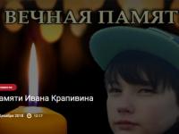 Следственный комитет России скорбит о мальчике-герое Ване Крапивине