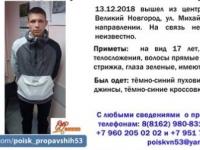 В Великом Новгороде ищут 17-летнего подростка с татуировками